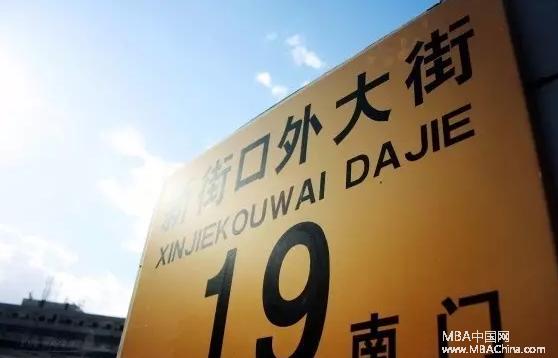 """5月13日北师大mba应邀参加""""2017年腾讯商学院大型名校巡展""""图片"""
