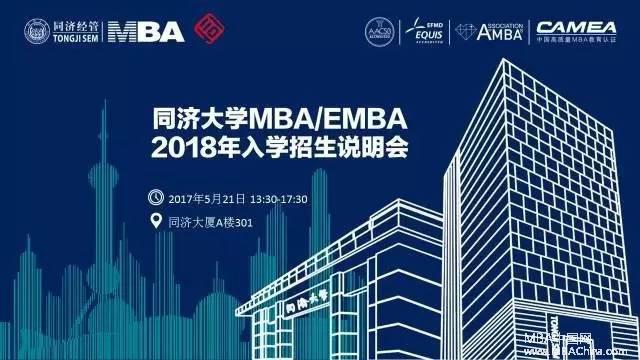 与您相约同济2018首场MBA/EMBA招生说明会
