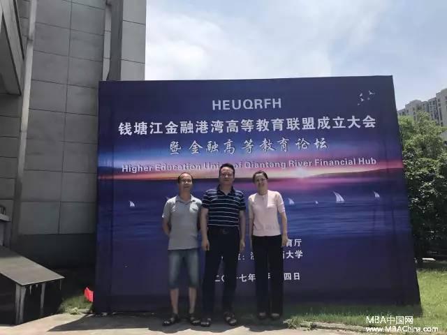 宁波大学商学院领导及金融系教师参加钱塘江金融港湾教育联盟成立大会
