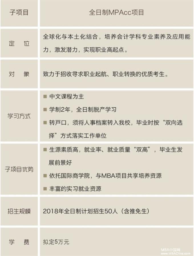 2018年對外經濟貿易大學會計碩士(MPAcc)招生簡章(全日制、在職分別招生,雙證)