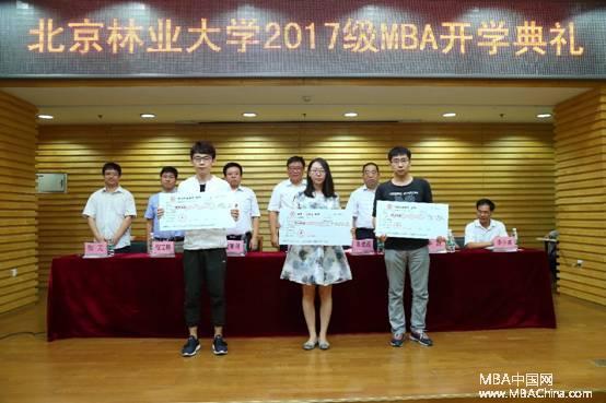 北京林业大学2017级MBA开学典礼举行