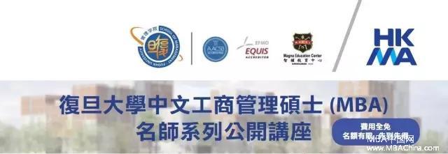 復旦中文MBA香港班名師系列公開講座(六)中國製造2025下的企業運營戰略分析