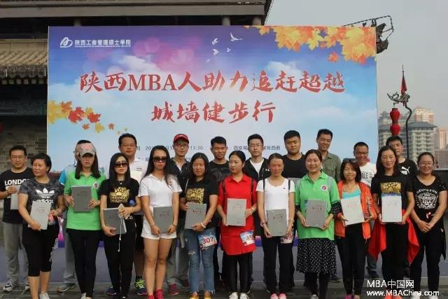 西安理工大学经管学院师生受邀参加2017年秋季陕西MBA人助力追赶超越城墙健步行活动