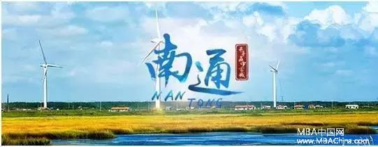 南京大学MBA公开课(南通站)