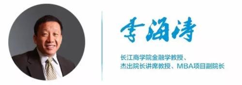 长江商学院李海涛:2018年-五因素有望催化A股向上