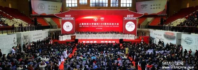 上财83级校友、招商银行行长田惠宇在百年校庆典礼上说了什么?(附演讲视频)