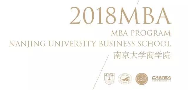 南京大学MBA公开课暨2018MBA项目说明会—盐城站