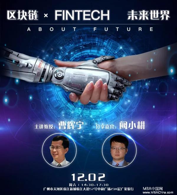 长江商学院MBA金融大讲堂 | 区块链 × 金融科技 引领未来世界(广州 12月2日)
