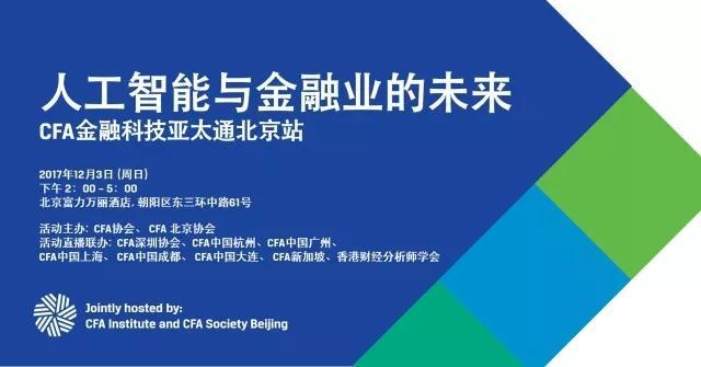 浙江工商大学MBA活动预告 | 人工智能与金融业的未来