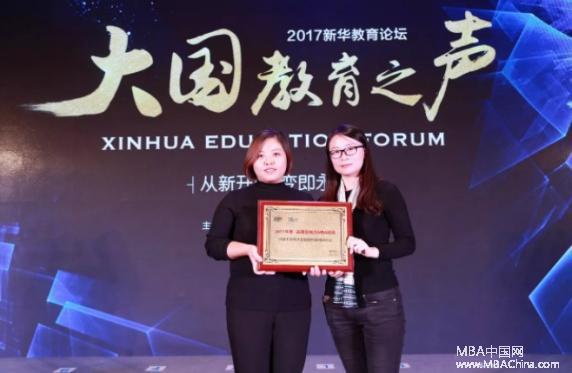 """同济MBA荣获2017年度""""品牌影响力MBA院校"""""""