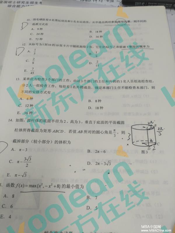 2018MBA管理类联考综合数学真题(新东方版)