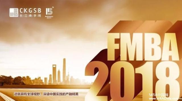2018 长江FMBA秋季班联考调剂和招生咨询会