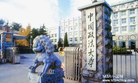 2018年MBA预调剂报名:中国政法大学