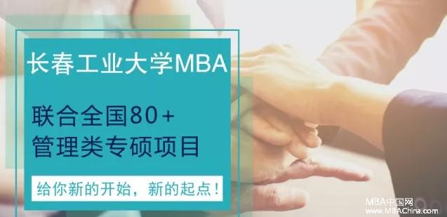 2018年MBA预调剂报名:长春工业大学