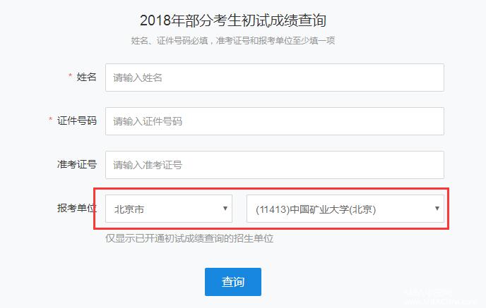 中国矿业大学(北京)2018MBA管理类联考考研成绩查询入口开通!