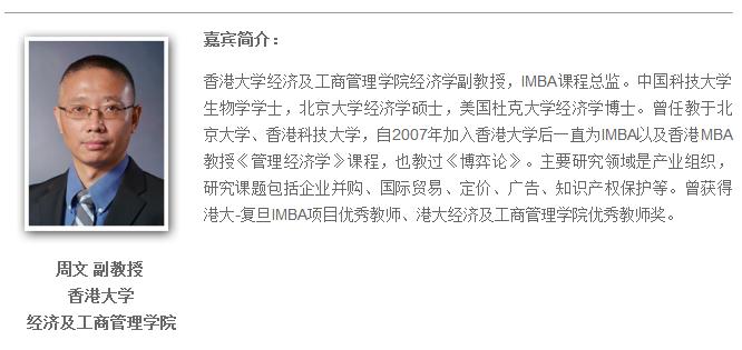 """港大-复旦IMBA项目新年首场公开课暨招生咨询会主题""""新经济:新机遇与新挑战"""""""