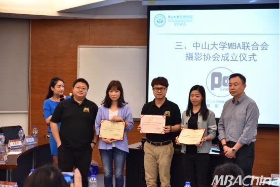 致知华章杯摄影大赛第二场活动暨中大MBA联合会