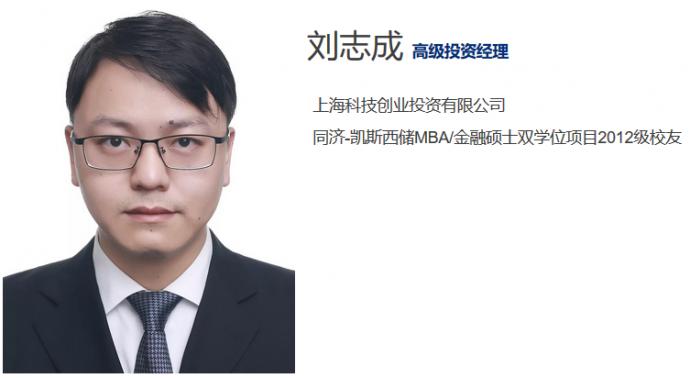 访上海科技创业投资有限公司高级投资经理刘志
