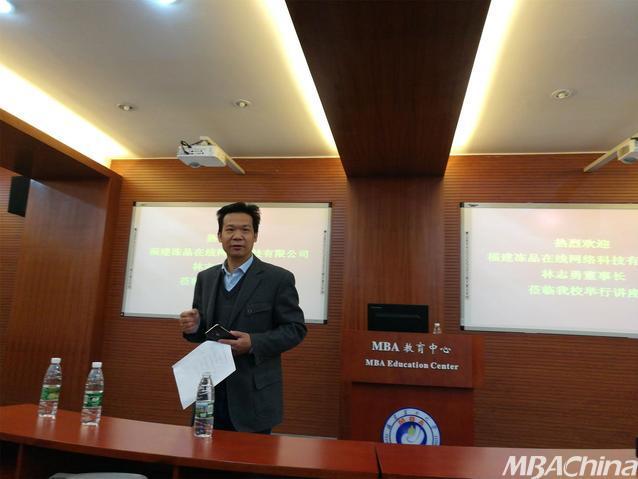 福建农林大学MBA中心师生参加闽商领袖精