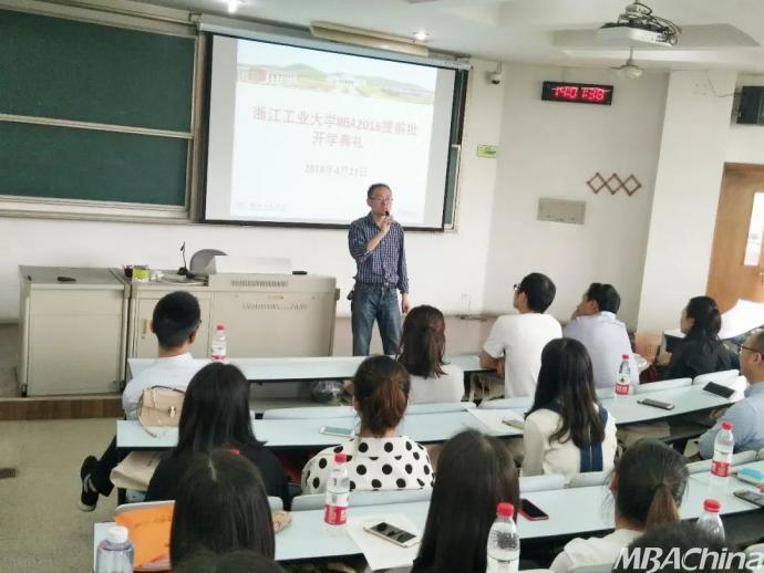 浙江工业大学2018年mba提前批新生开学典礼
