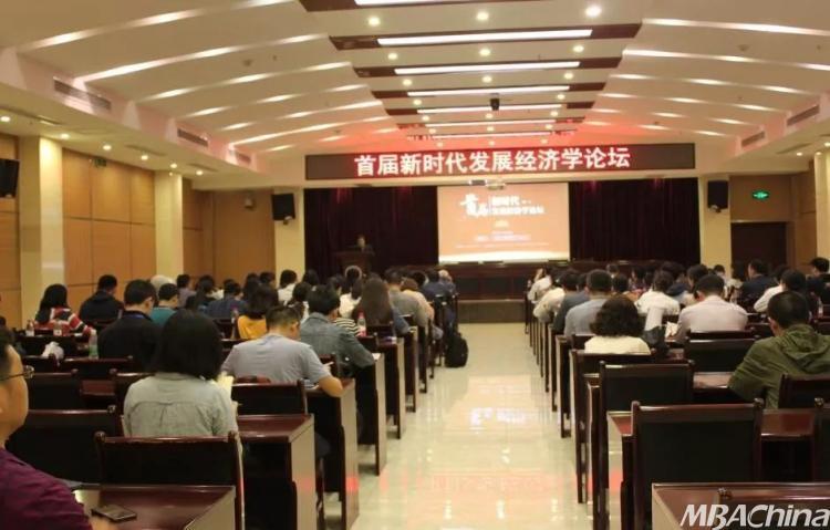 论坛特邀嘉宾中国社会科学院经济研究所研究员,当代中国马克思主义
