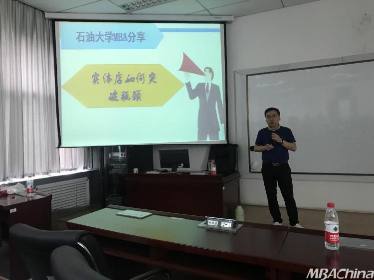 <b>中石大MBA东营商业大厦总经理宋宗岐讲座</b>