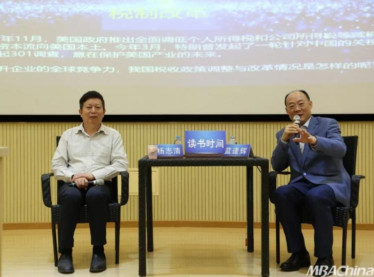 中财MBA蓝逢辉委员与杨志清教授对谈座谈会