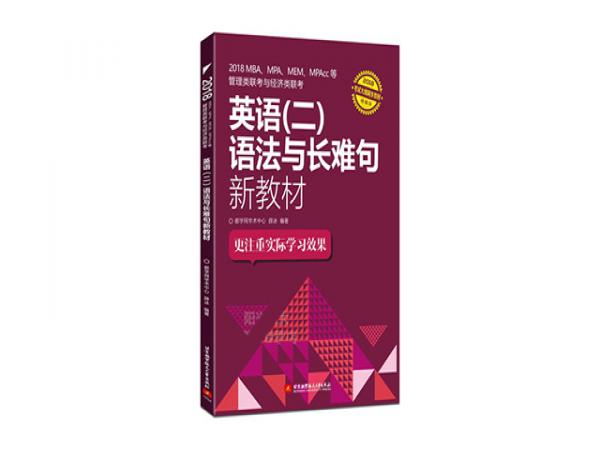 百度有274万种学习方法,MBA英语备考你需要它!