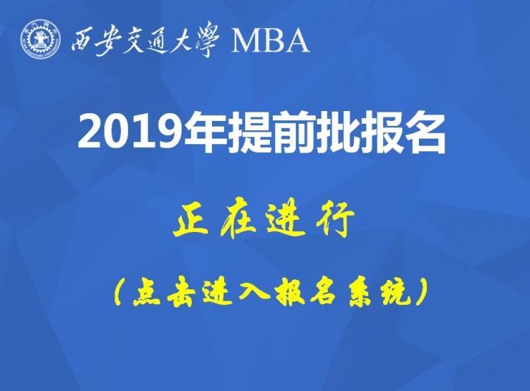 西安交通大学2019年MBA提前面试申请通知(西