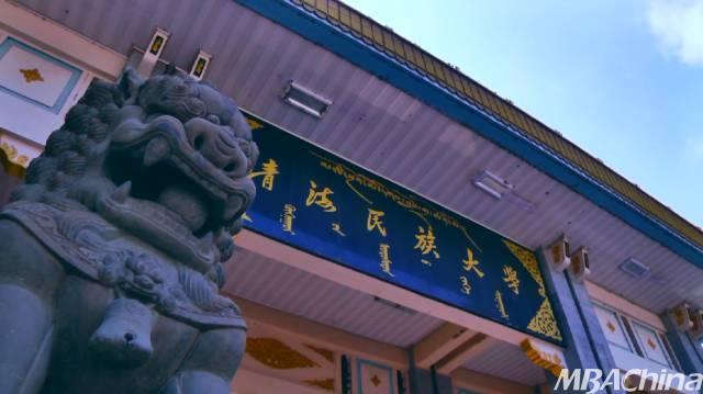 青海民族大学毕业季