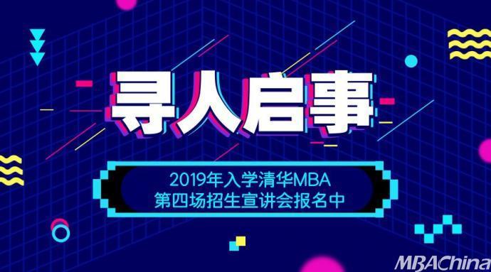 2019年入学清华MBA第四场招生宣讲会报名中