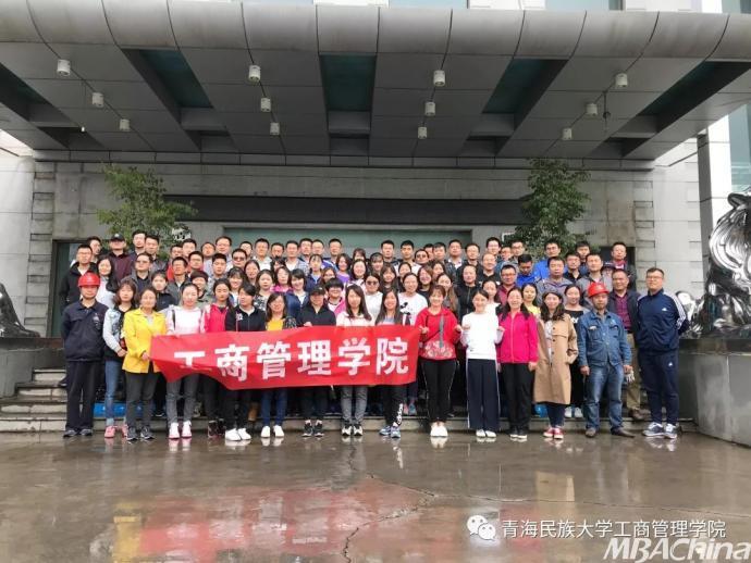 青海民族大学 | 工管院开展2018级mba新生入学