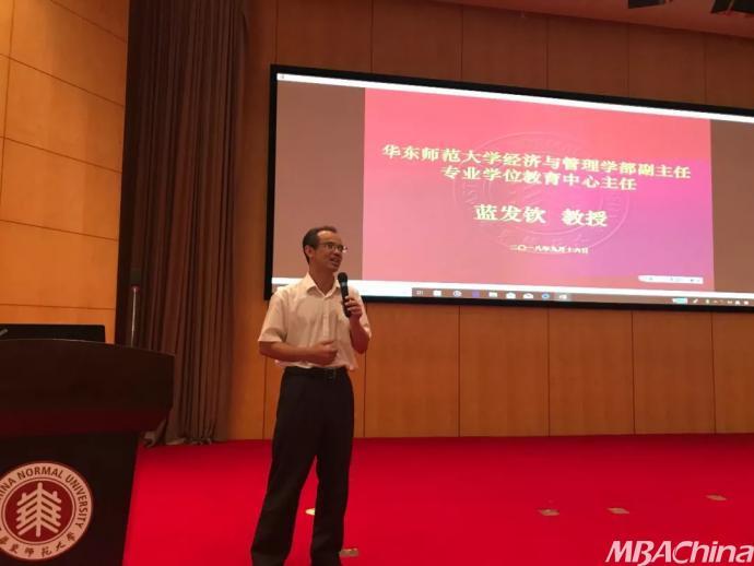 华东师范大年夜学:2019年MPA官方招生政策发布会成功