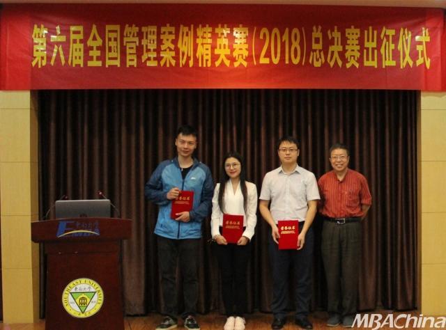 第六届全国管理案例精英赛(2018)全国总决赛出征仪式成功举行