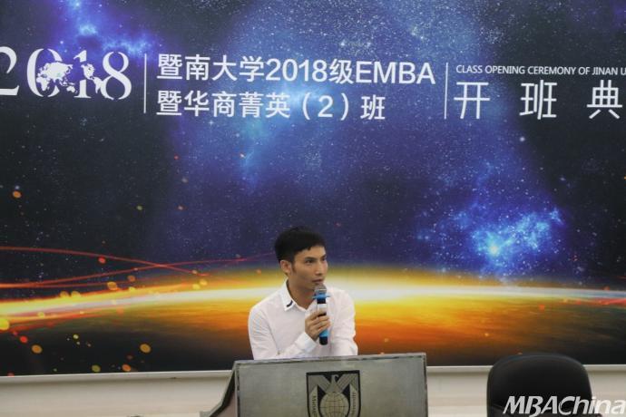 暨南大学2018级EMBA秋季班、华商菁英(2)班顺利