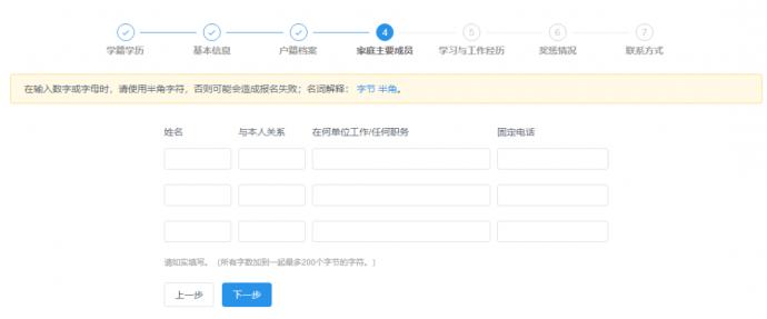 华南理工大年夜学2019MBA预告名详细指引
