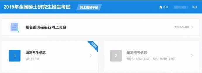 2019年云父亲MBA全国联考网上报名图文指南