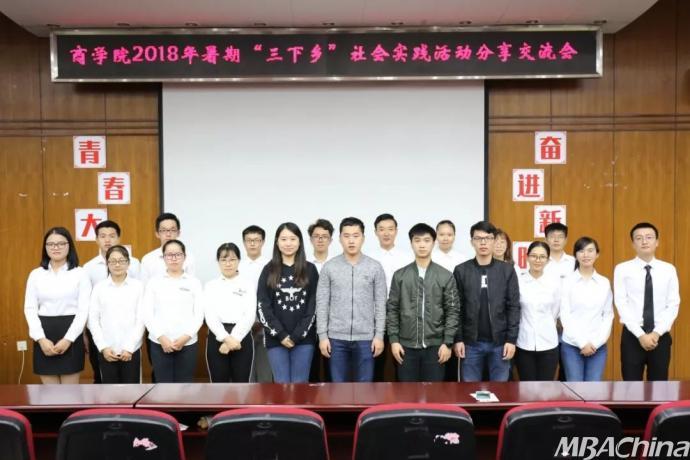 桂林理工大学商学院2018年暑期社会实践活动分享会