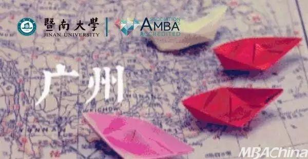 暨南大学MBA2019年招生活动