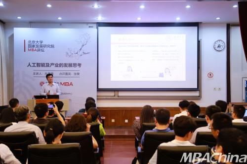 北大国发院MBA讲坛:人工智能及产业的发展思考