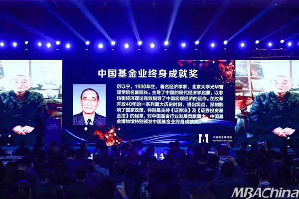 """北大光华管理学院名誉院长厉以宁获评""""中国基金业终身成就奖"""""""