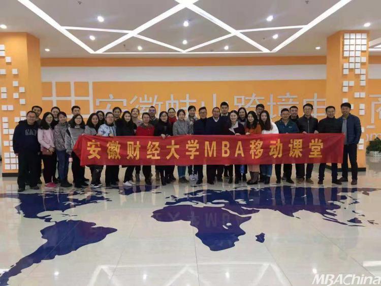 安徽财经大学MBA移动课堂:跨境电子商务产业园