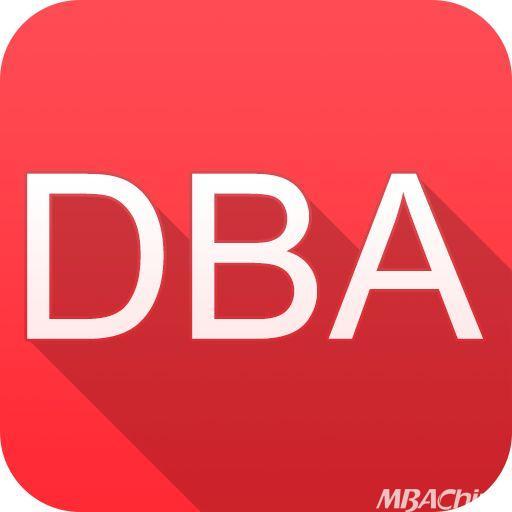 MBA之后 或许你还有个DBA要读