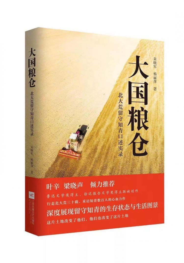 浙江理工大学教授朱晓军新作《大国粮仓》出版