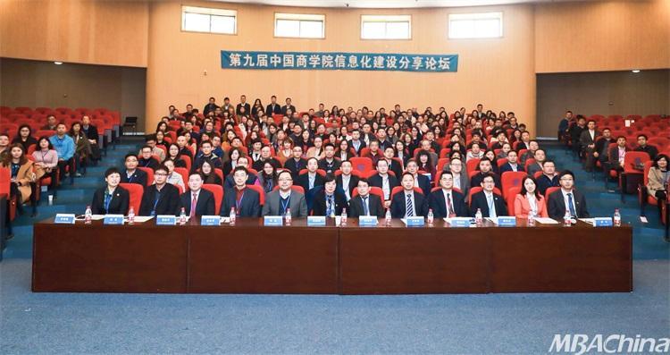 电子科技大学MBA中心参加第九届中国商学院信息化建设分享论坛