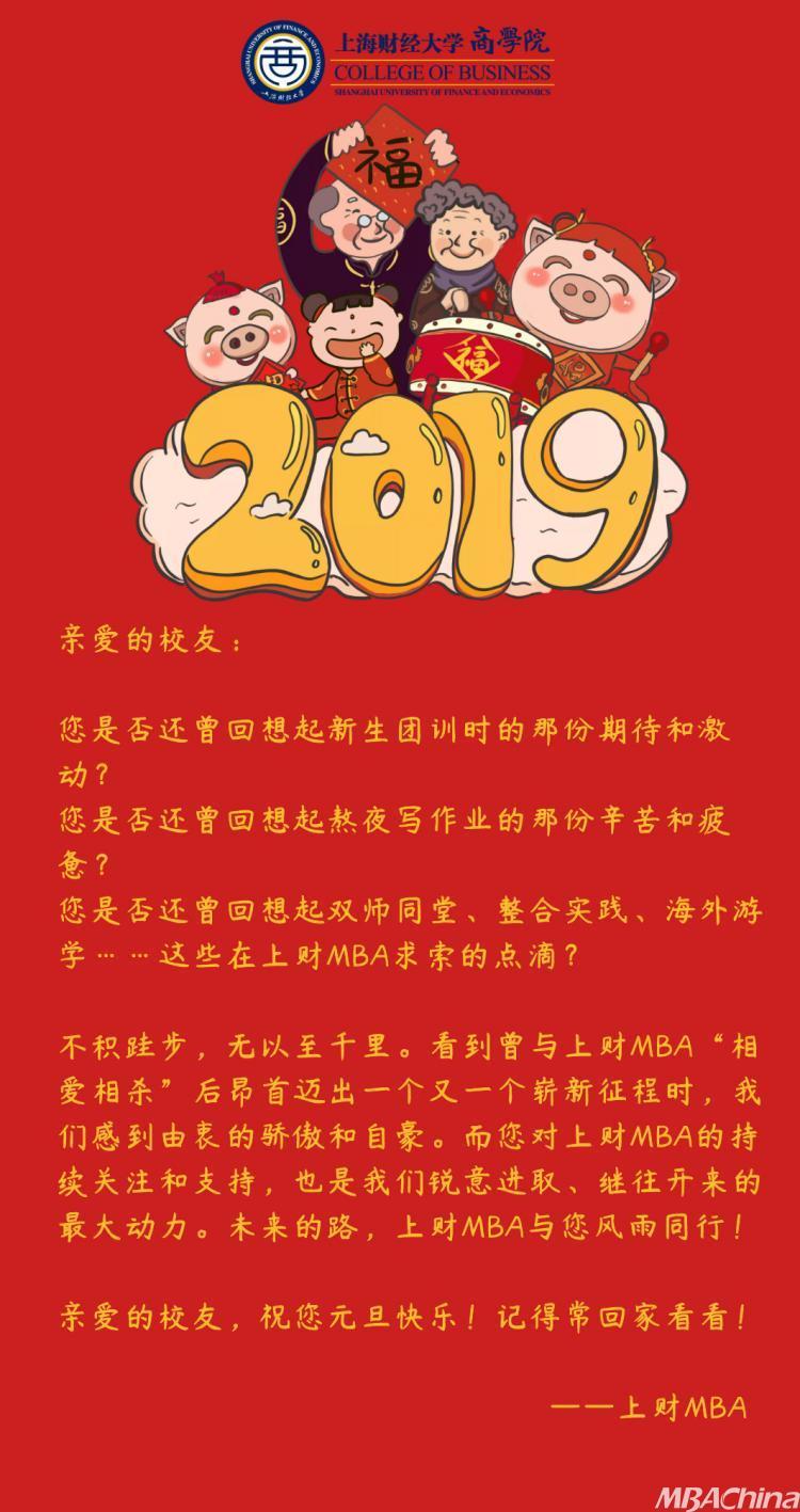 上海财经大学mba:创意新年祝福图