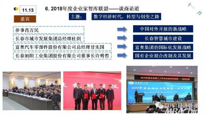 2018年经济大事_定了 2018年中国经济工作,要干这些大事