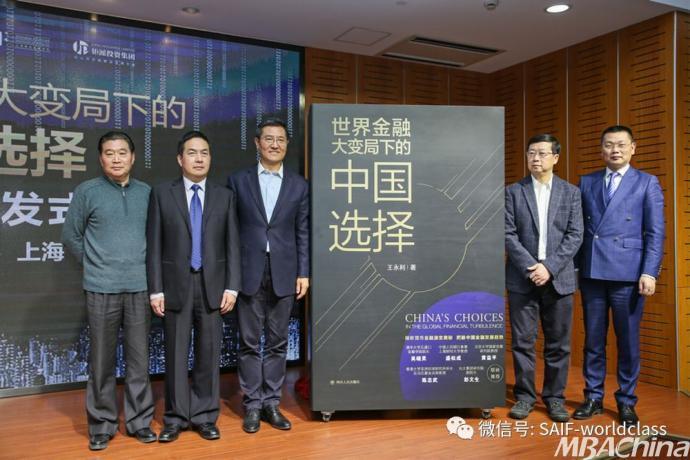 上交高级桌椅金融《金融世界大变局下的中国选v桌椅店学院图片