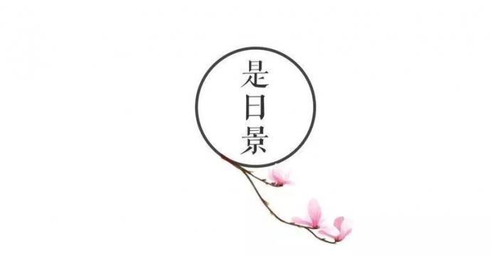 明日立春:玉润窗前竹,花繁院里梅