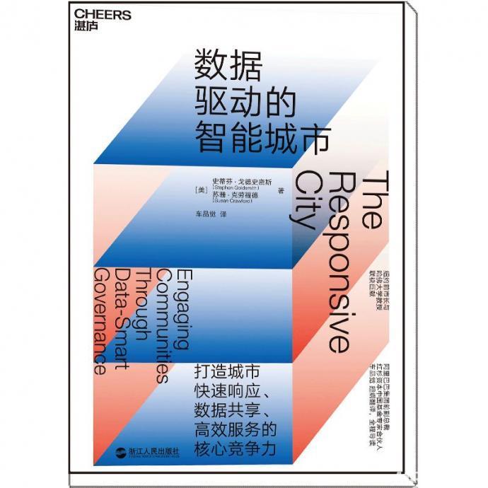 2019国内经济图书_...《中国道路》系列图书第二期中9本和《京名片》系列5本图书举行...